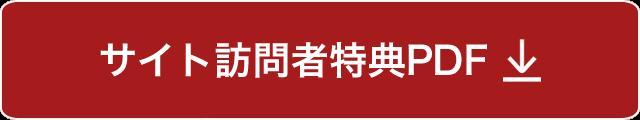 サイト訪問者特典PDF