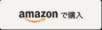 アマゾンで購入